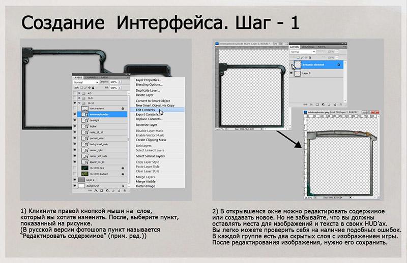 Как создать интерфейс для игры